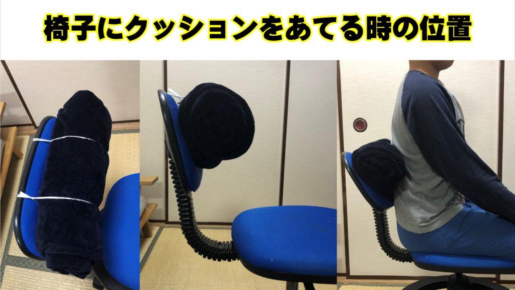 正しい椅子の座り方のための椅子のクッションの位置