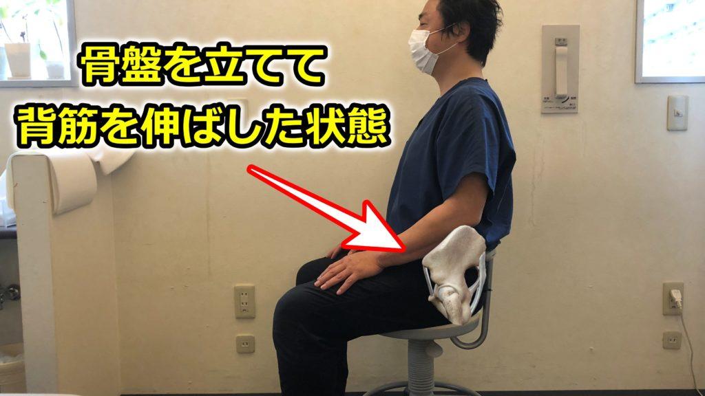 一般的に正常と言われる座り方でも間違いである