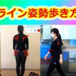 オンライン姿勢歩き方診断